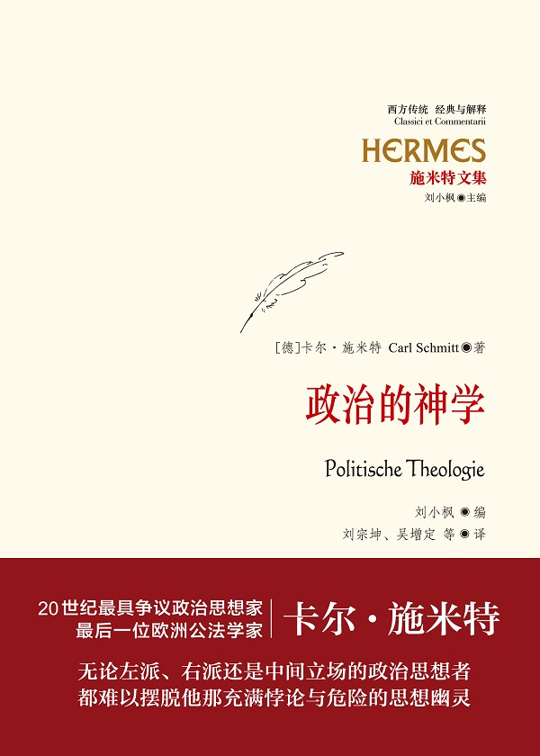 施米特文集:政治的神学