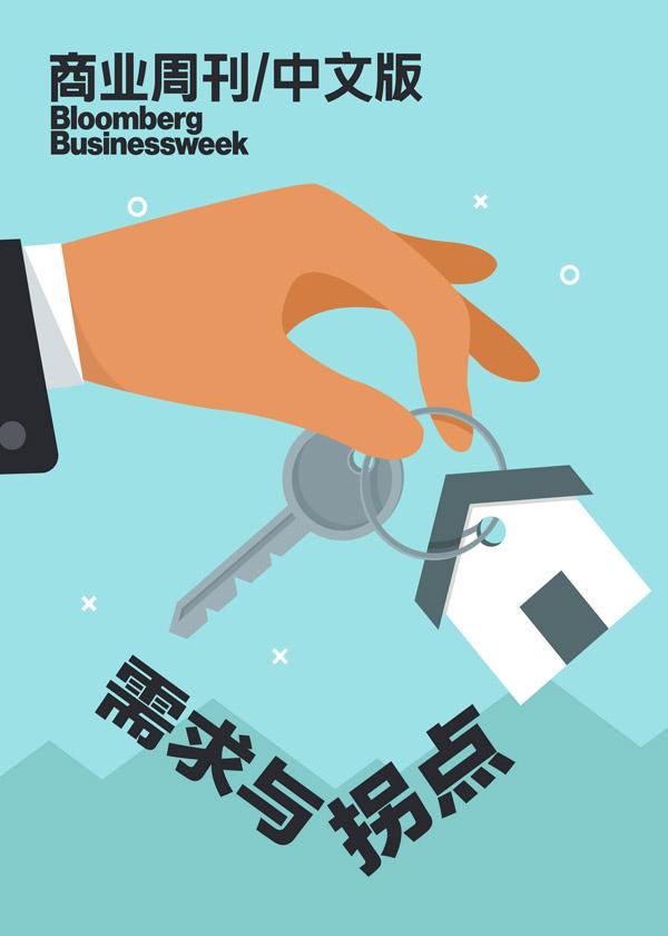 商业周刊/中文版:需求与拐点:亚太房地产