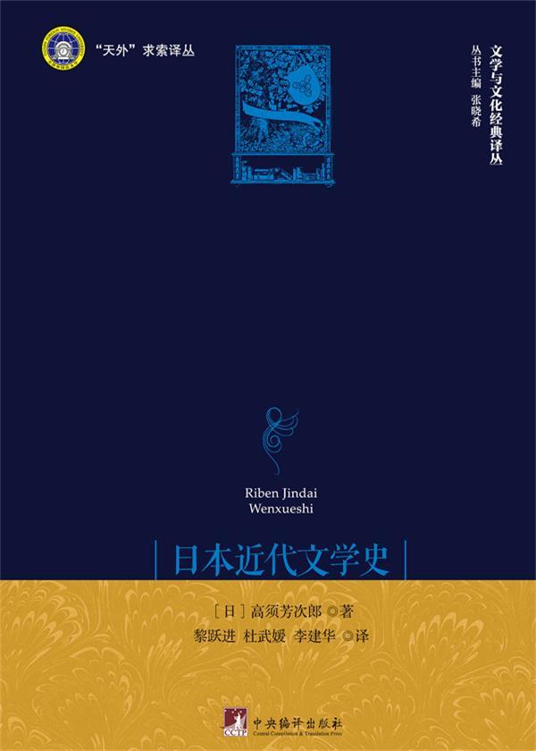 日本近代文学史