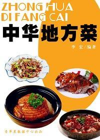 中华地方菜