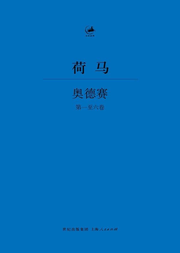 奥德赛:第一至六卷(日知古典)