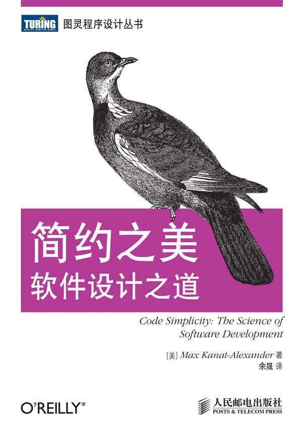 简约之美:软件设计之道