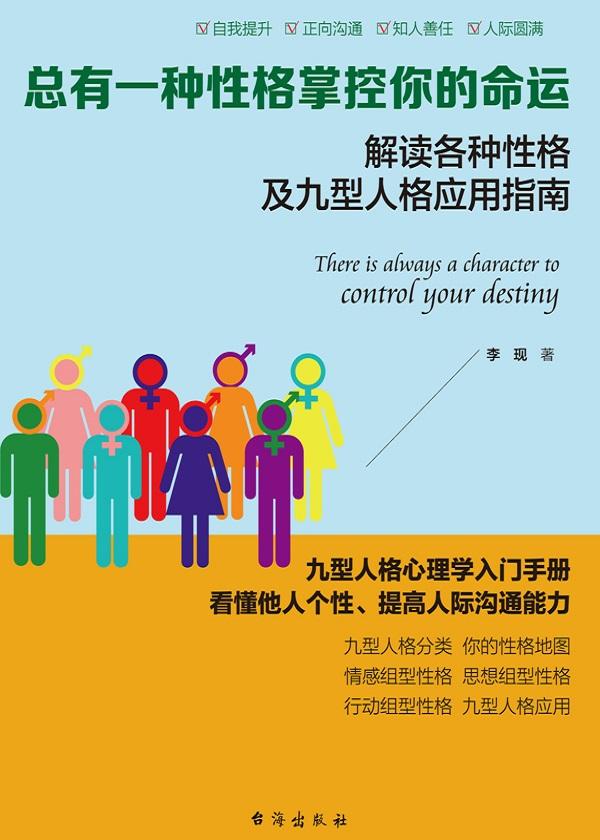 总有一种性格掌控你的命运:解读各种性格及九型人格应用指南