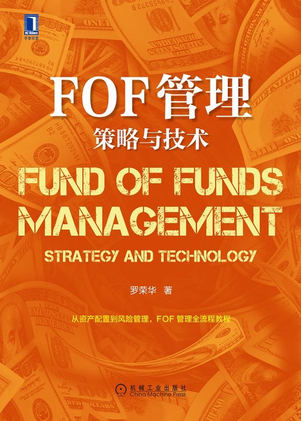 FOF管理:策略与技术