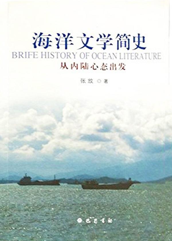 海洋文学简史:从内陆心态出发