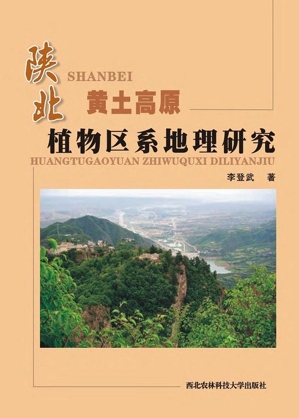 陕北黄土高原植物区系地理研究