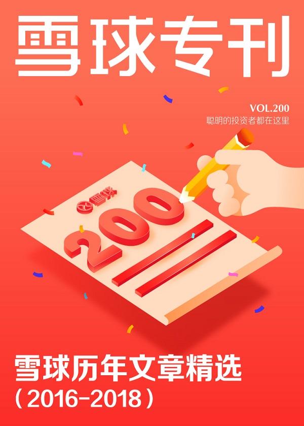 雪球历年文章精选(2016-2018)