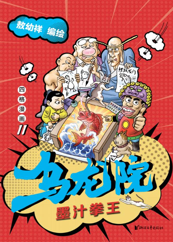 乌龙院四格漫画11:墨汁拳王