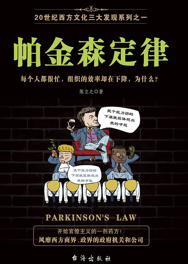 帕金森定律