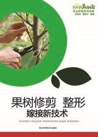 果树修剪、整形、嫁接新技术