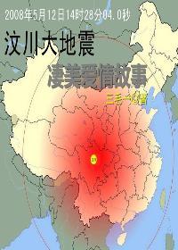 汶川地震凄美爱情故事