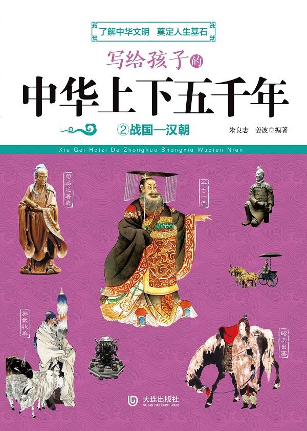 写给孩子的中华上下五千年:战国—汉朝