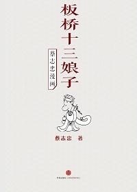 蔡志忠漫画·板桥十三娘子