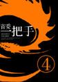 1号首长系列:省委一把手4