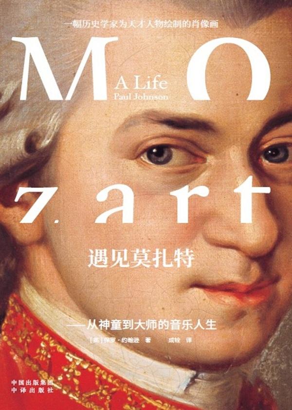 遇见莫扎特:从神童到大师的音乐人生