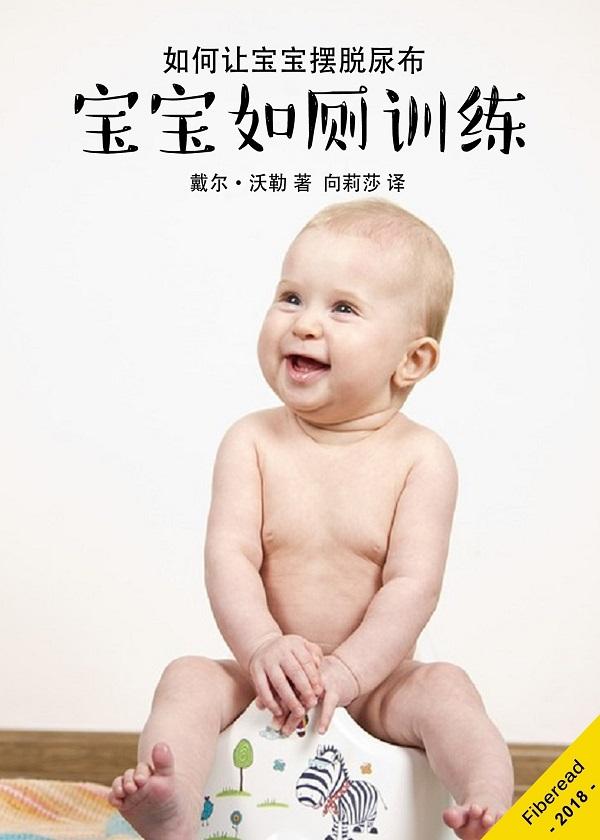 宝宝如厕训练:知道这些就够了