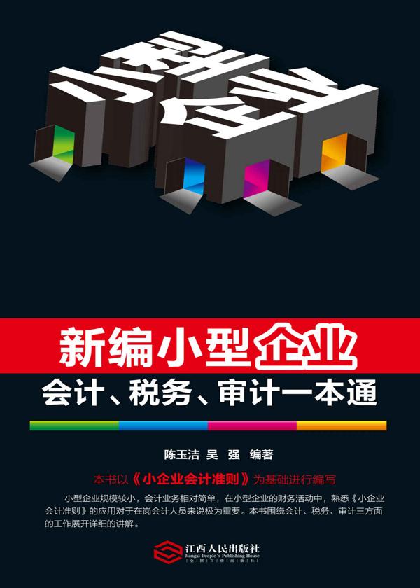 新编小型企业会计、税务、审计一本通(小型企业财会系列图书)