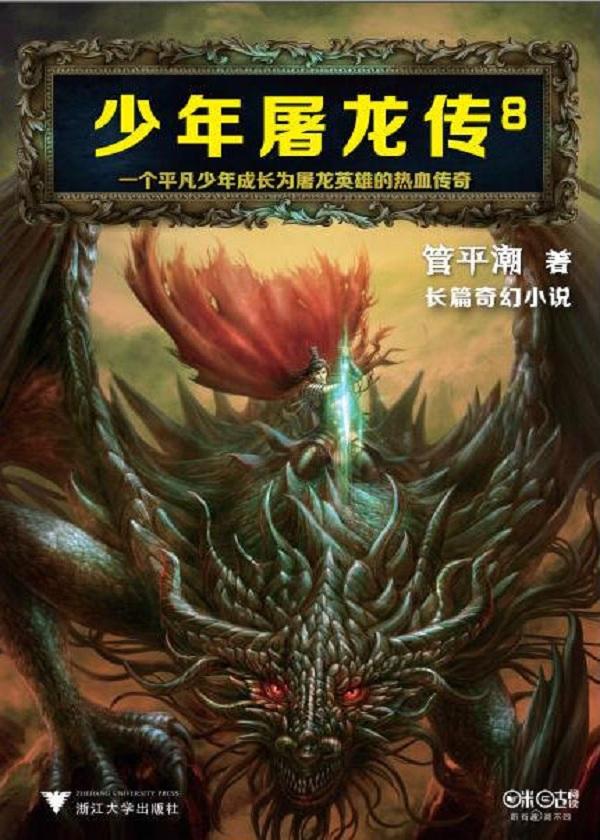少年屠龙传2:名动京华 作者:管平潮