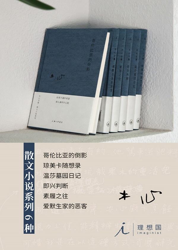 木心散文小说合集6册