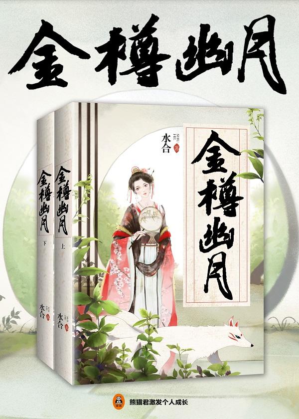 金樽幽月(共2册)