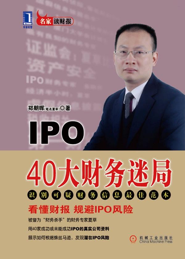 IPO40大财务迷局