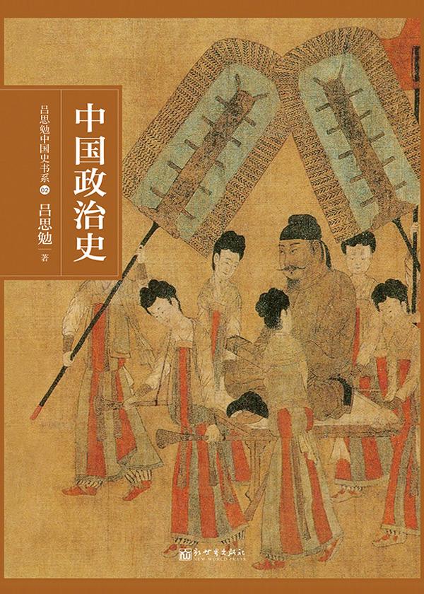 吕思勉中国史书系02·中国政治史
