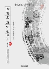 徐霞客游记全译(一)