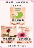 养生季:女性健康书(套装共3册)
