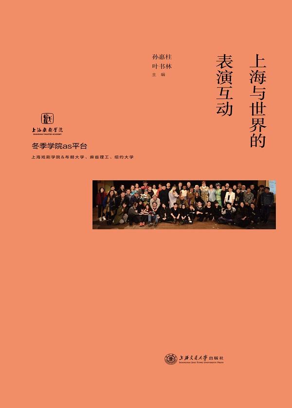上海与世界的表演互动