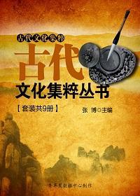 古代文化集粹丛书(套装共9册)