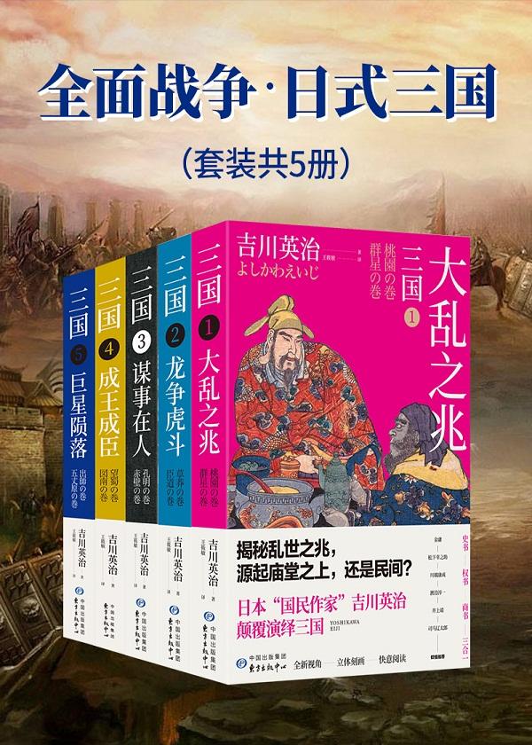 全面战争·日式三国(套装共5册)