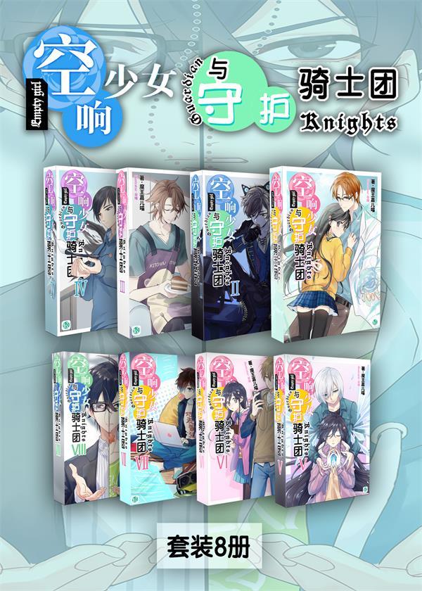 空响少女与守护骑士团(Vol.01-Vol.08)(套装8册)