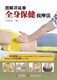 图解邓延春全身保健按摩法