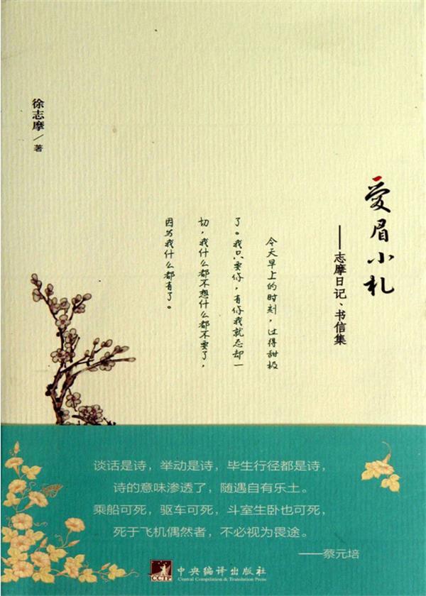 爱眉小札:志摩日记、书信集
