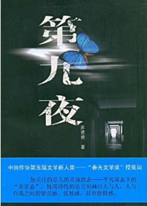 第九夜:苏瓷瓷中短篇小说集