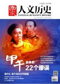 《国家人文历史》2014年7月下