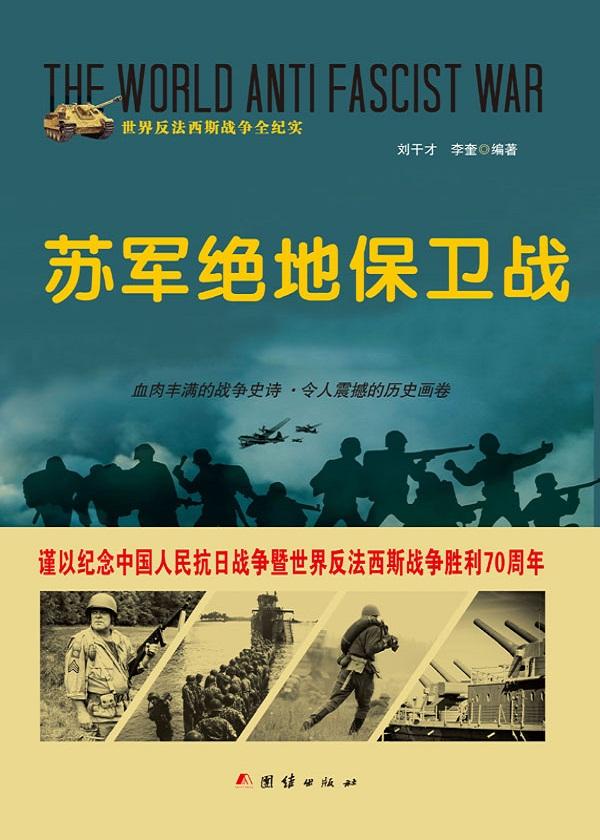 世界反法西斯战争全纪实——苏军绝地保卫战