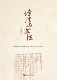 诗法与书法:从唐宋论书诗看书法文献的文学性解读