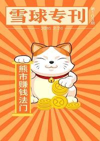 雪球专刊103期——熊市赚钱法门