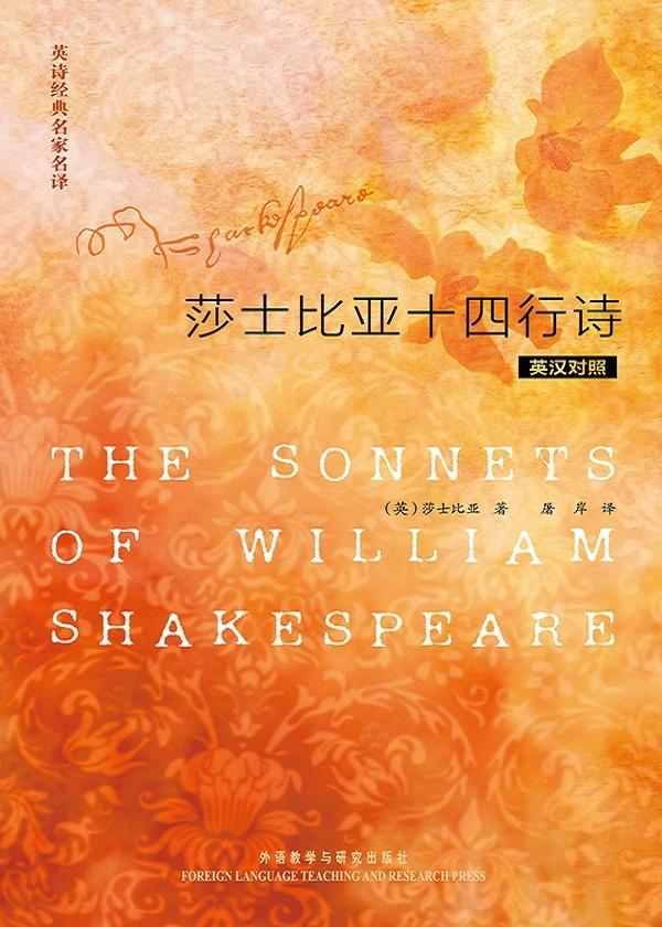 英诗经典名家名:莎士比亚十四行诗(英汉对照)