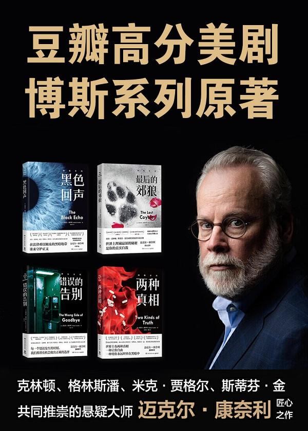 豆瓣高分美剧《博斯》系列原著小说(共4册)