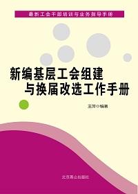 新编基层工会组建与换届改选工作手册