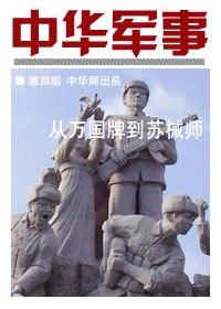 《中华军事》第4期
