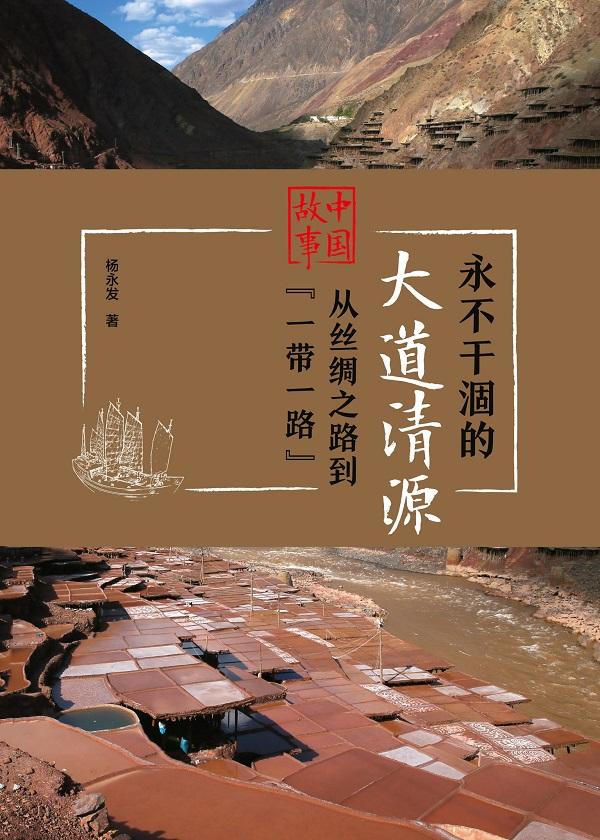 """永不干涸的大道清源——中国故事:从丝绸之路到""""一带一路""""(第一辑)"""