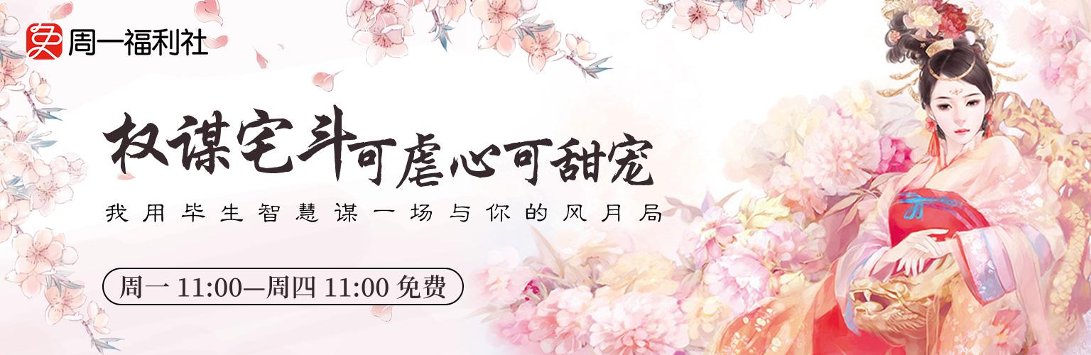 周一福利社:宫斗宅斗
