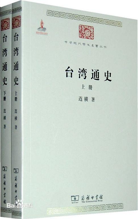 台湾通史(上册)