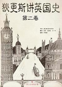 狄更斯讲英国史(第二卷)·译言古登堡计划