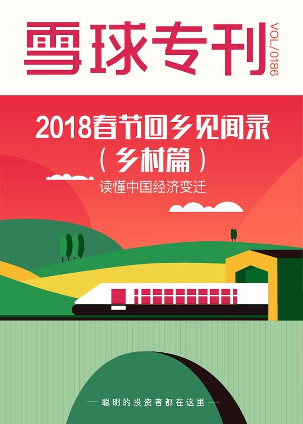 《雪球专刊》186期——2018春节回乡见闻录(乡村篇)