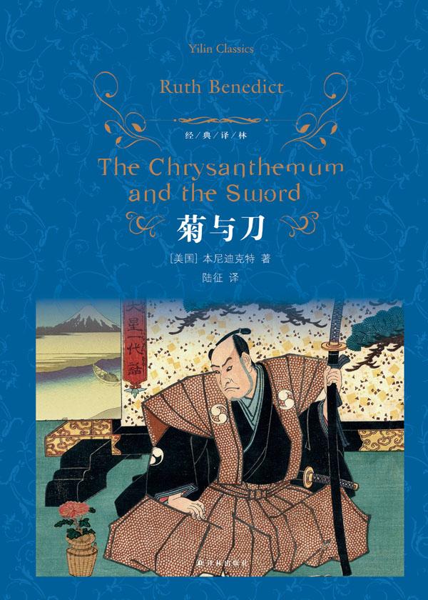 经典译林·菊与刀:日本文化模式
