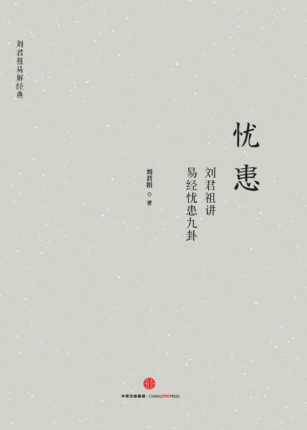 忧患:刘君祖讲易经忧患九卦